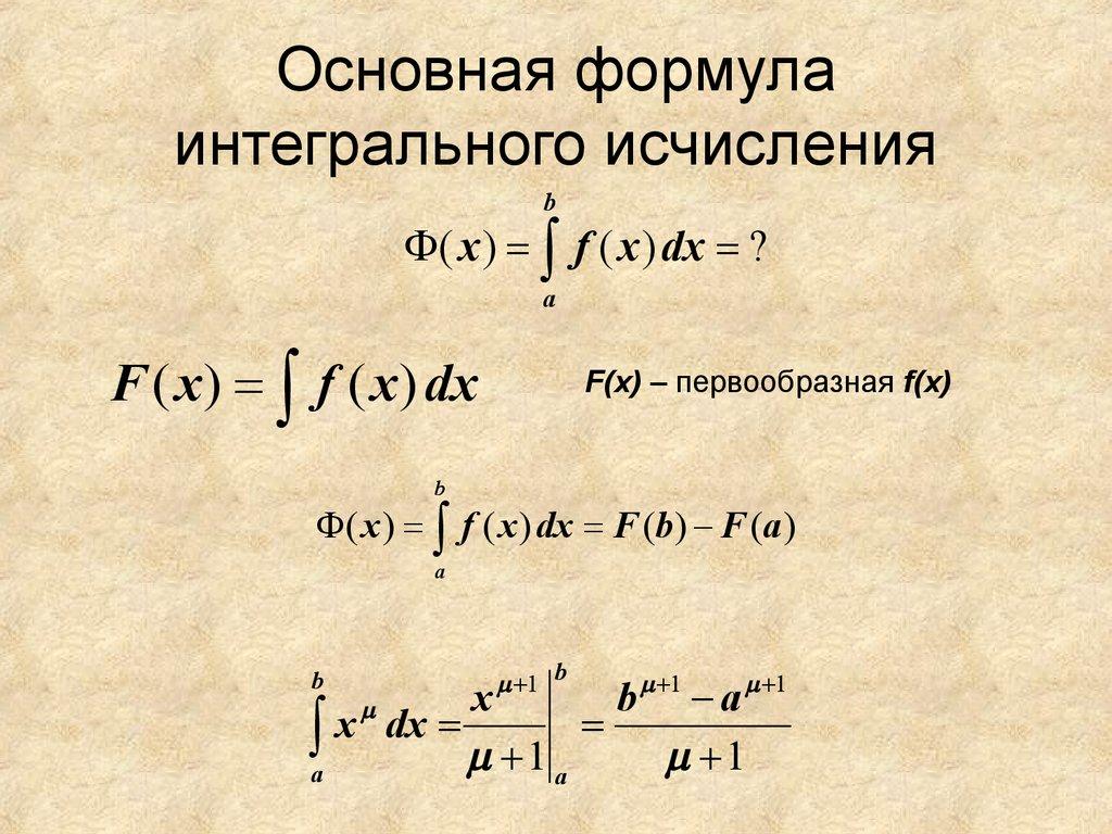Решебник по дифференциальному и интегральному исчислению
