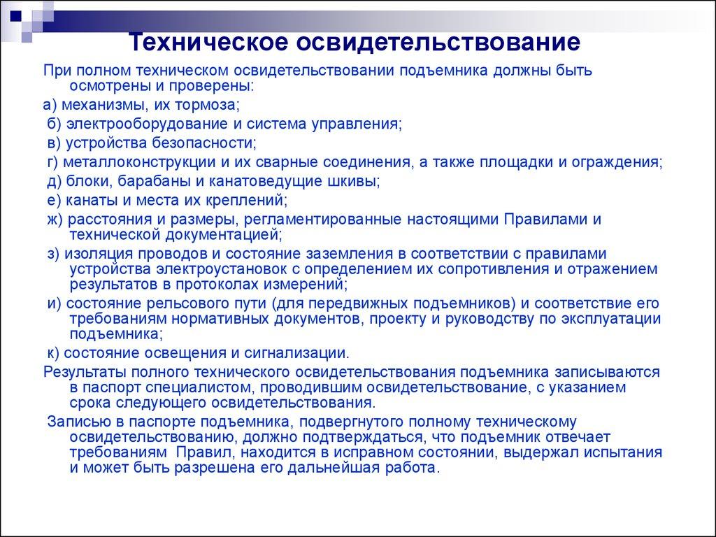 kolichestvo-provedennih-tehnicheskih-osmotrov-video-obnazhennie-devushki-i-eblya
