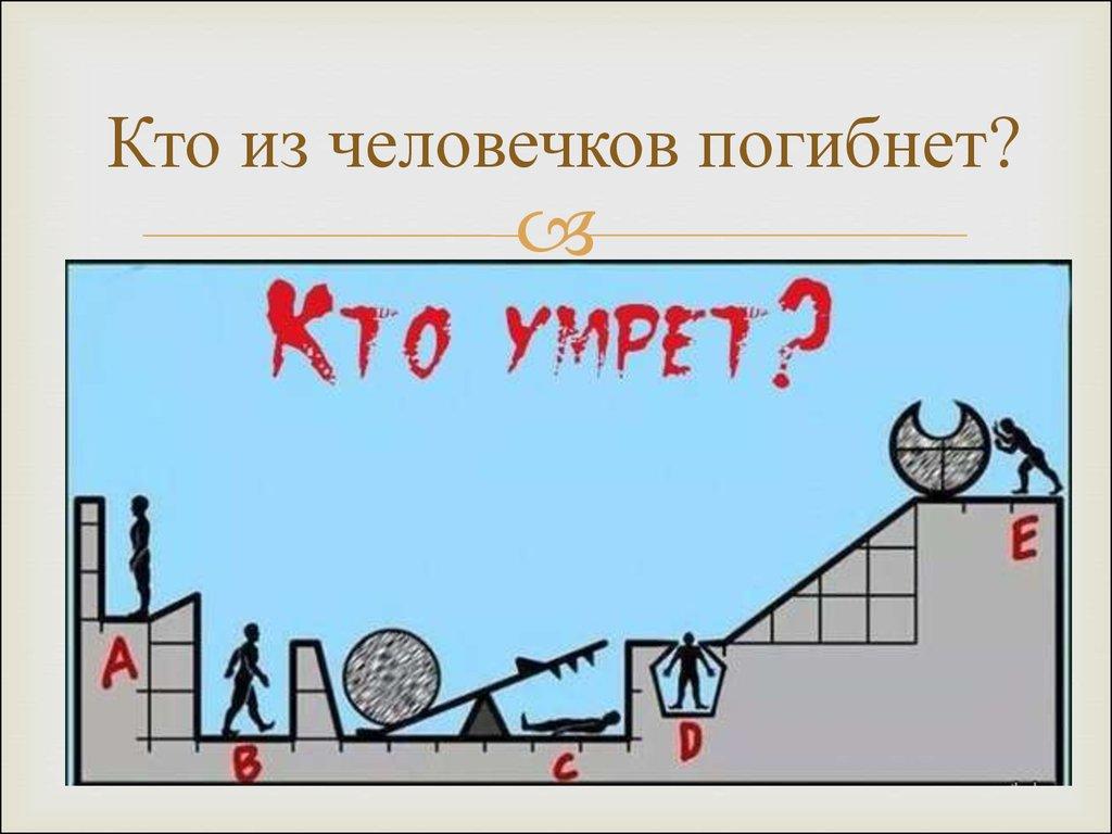 Картинка кто умрет ответ на загадку