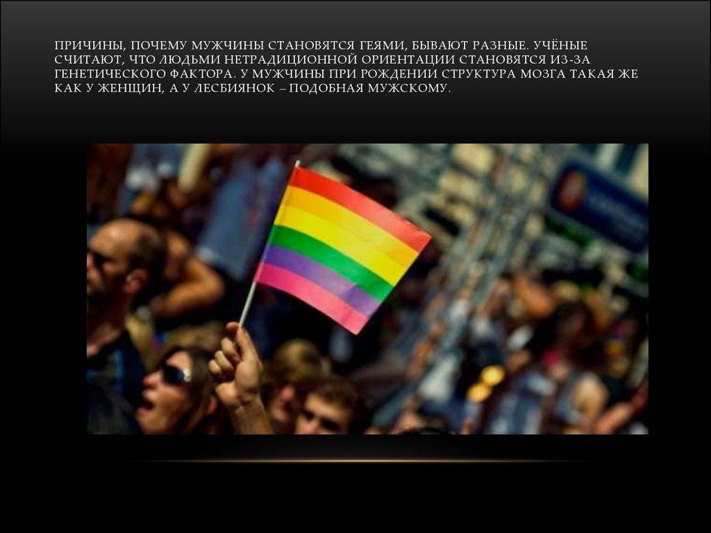 Истории стал геем как я