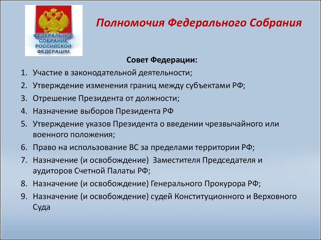 и формирование полномочия шпаргалка совет федерации