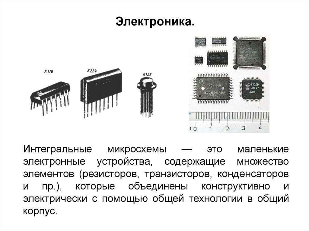 Логические интегральные схемы и цифровые устройства