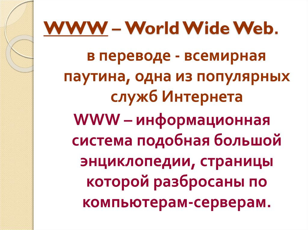 WWW – World Wide Web.