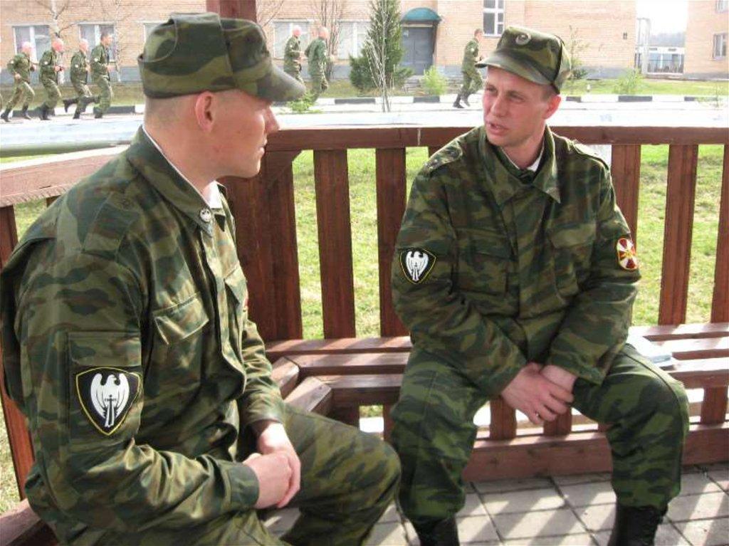 знакомство с военным офицером