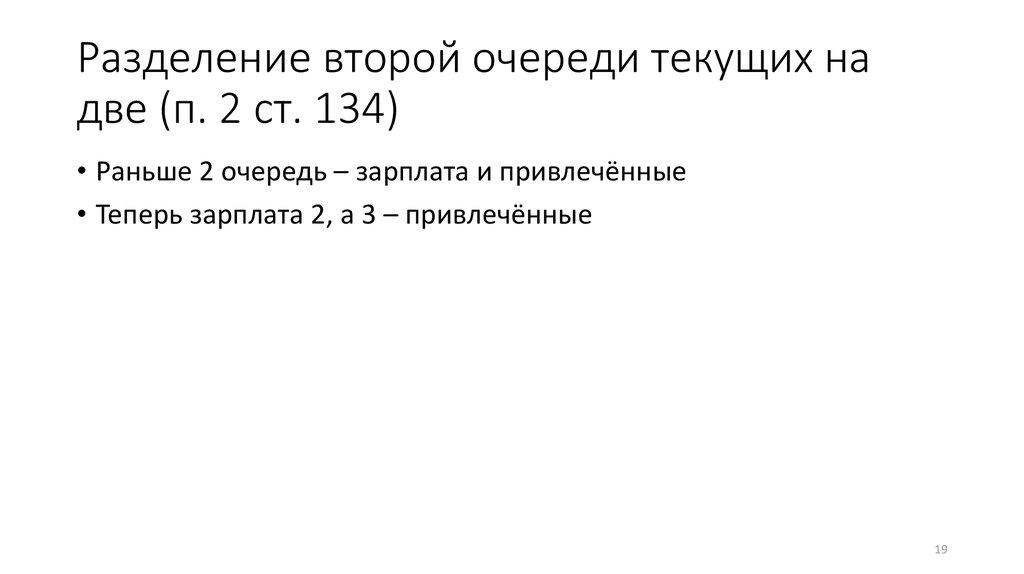 п 2 ст 134 фз о банкротстве