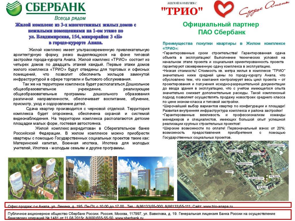 пао сбербанк россии официальный сайт москвакак оформить кредит онлайн без справок на карту