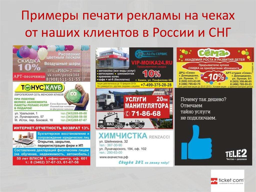 Примеры реклама про электротовары подаю рекламу