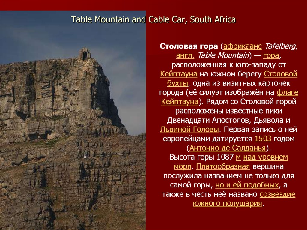Table Mountain and Cable Car, South Africa