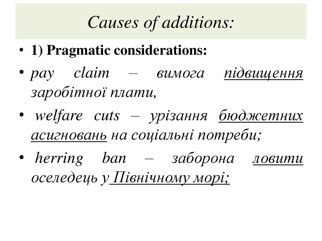 Causes of additions: