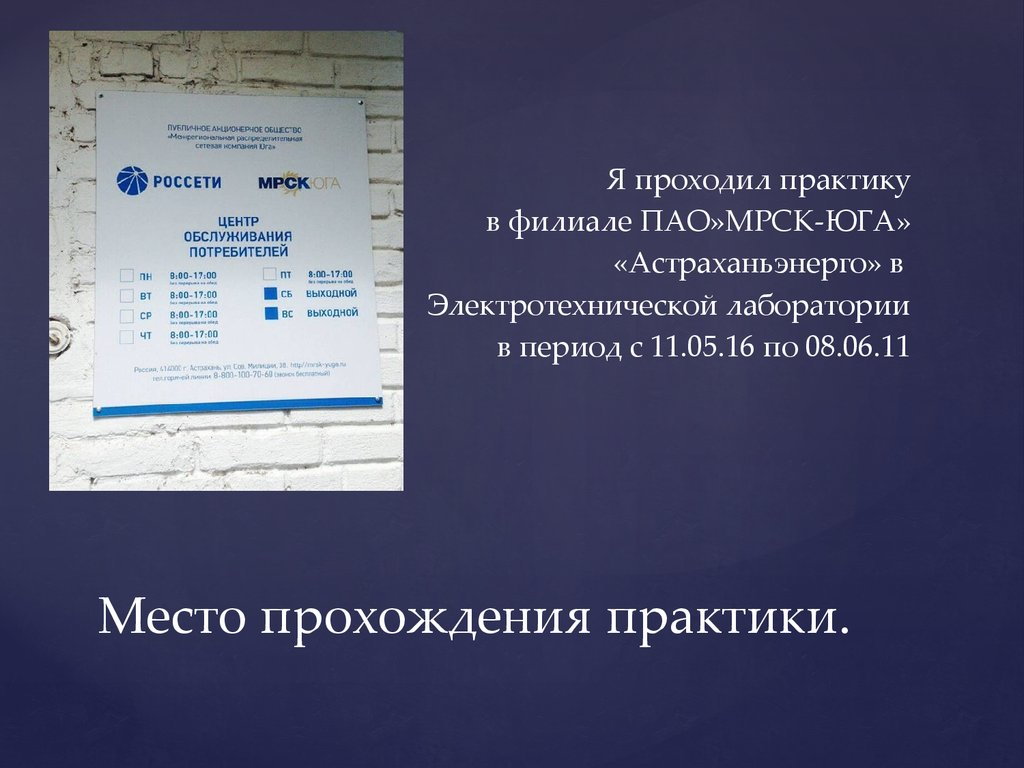 Отчет по производственной практике в филиале ПАО МРСК ЮГА  Отчет по производственной практике Место прохождения практики