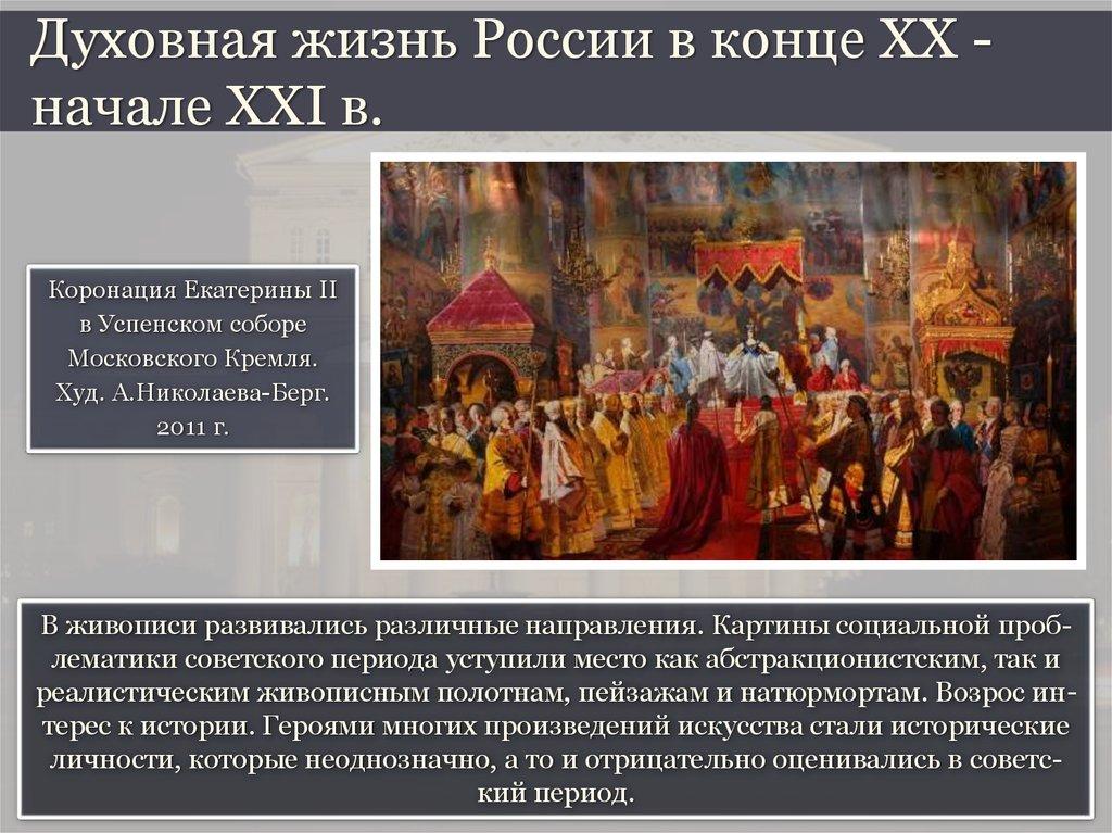 духовная культура россии как жители
