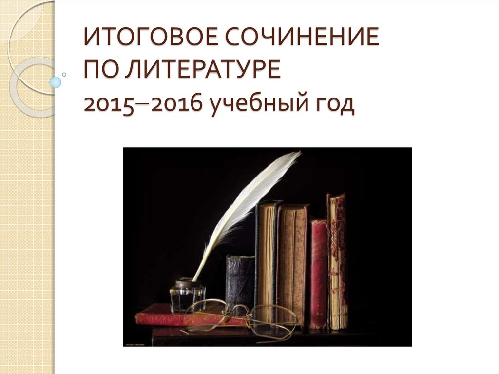 Школьный конкурс сочинение по родной литературе 2016 примеры узбекскому