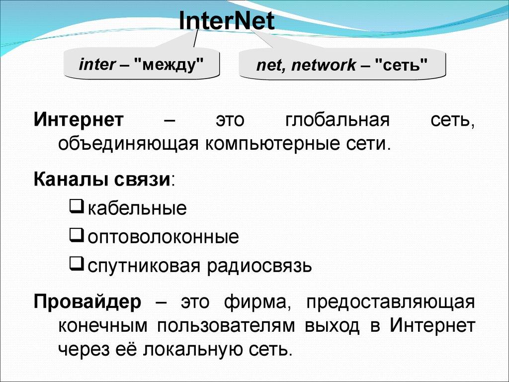 New topic работа в глобальной сети интернет как ребенку заработать в г перми