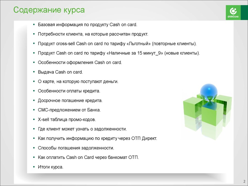 как оплатить кредит отп банка без комиссии в челябинске