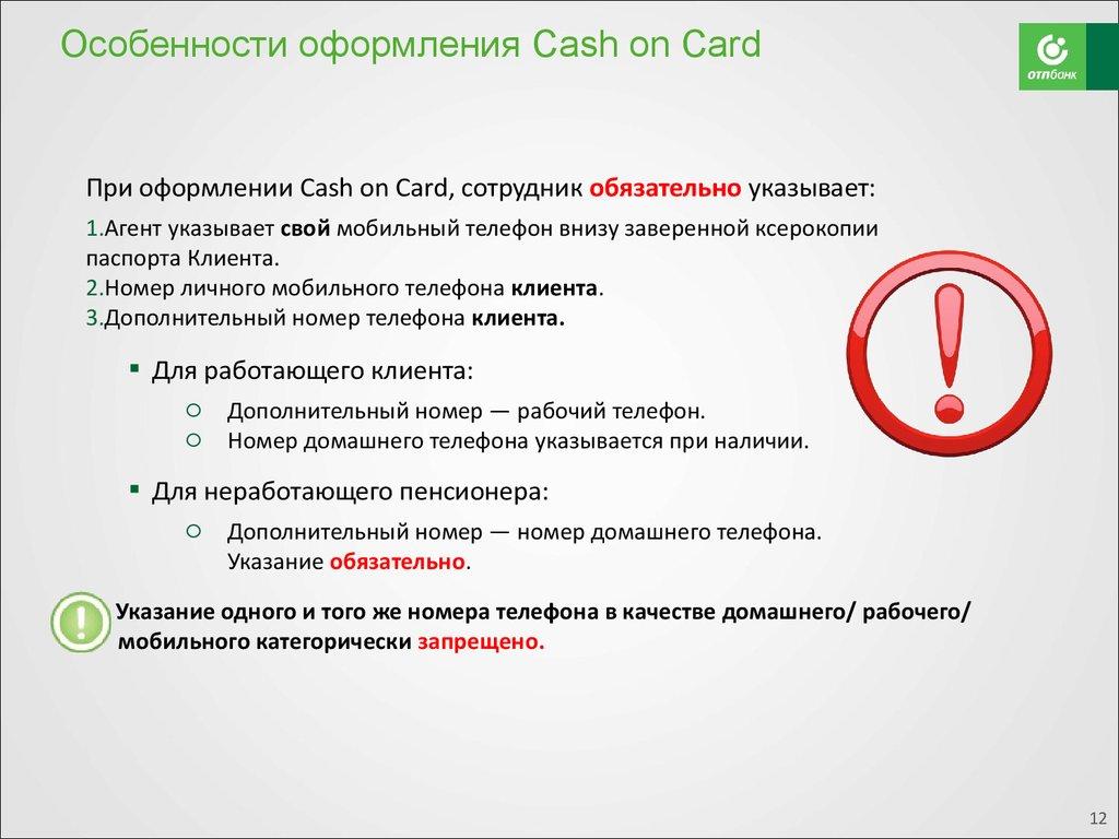 Хоум Кредит: способы погашения кредита