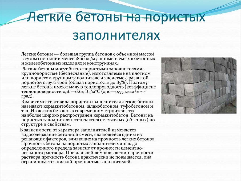 Виды пористых бетонов технология приготовление цементного раствора