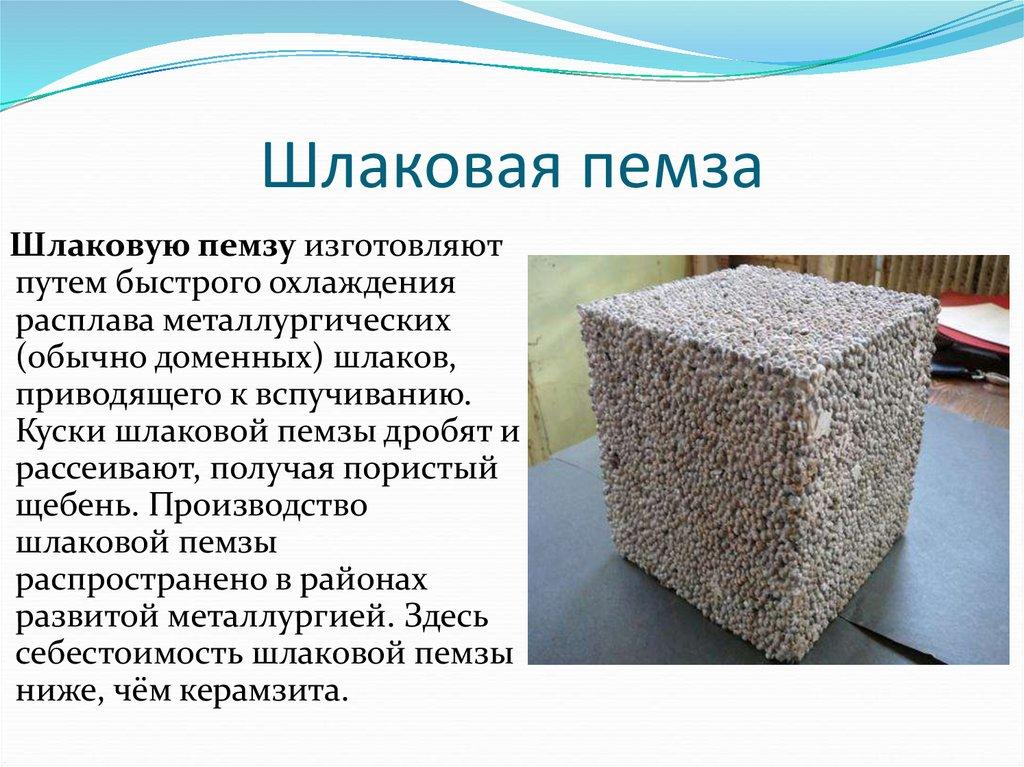 пемза бетон