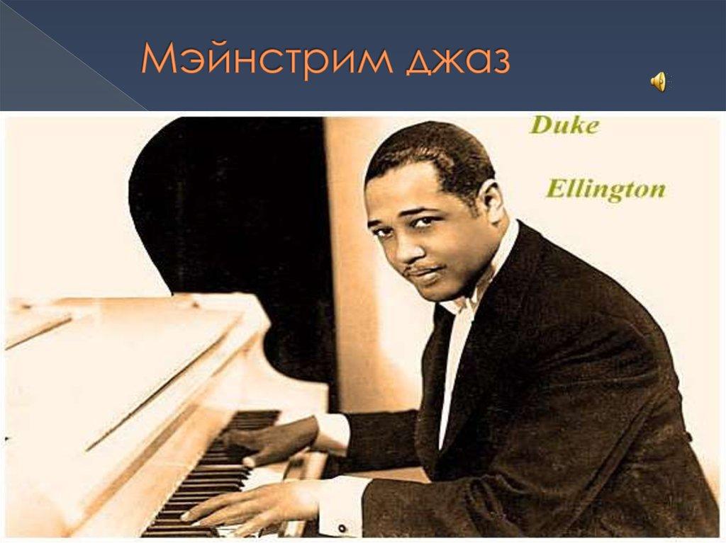 duke ellington biography Edward kennedy «duke» ellington (29 de abril de 1899, washington d c-24 de mayo de 1974, nueva york, estados unidos) fue un compositor, pianista, y líder de una big band, lo que lo llevó a una carrera que abarcó más de cincuenta años, desde 1923 hasta su muerte.
