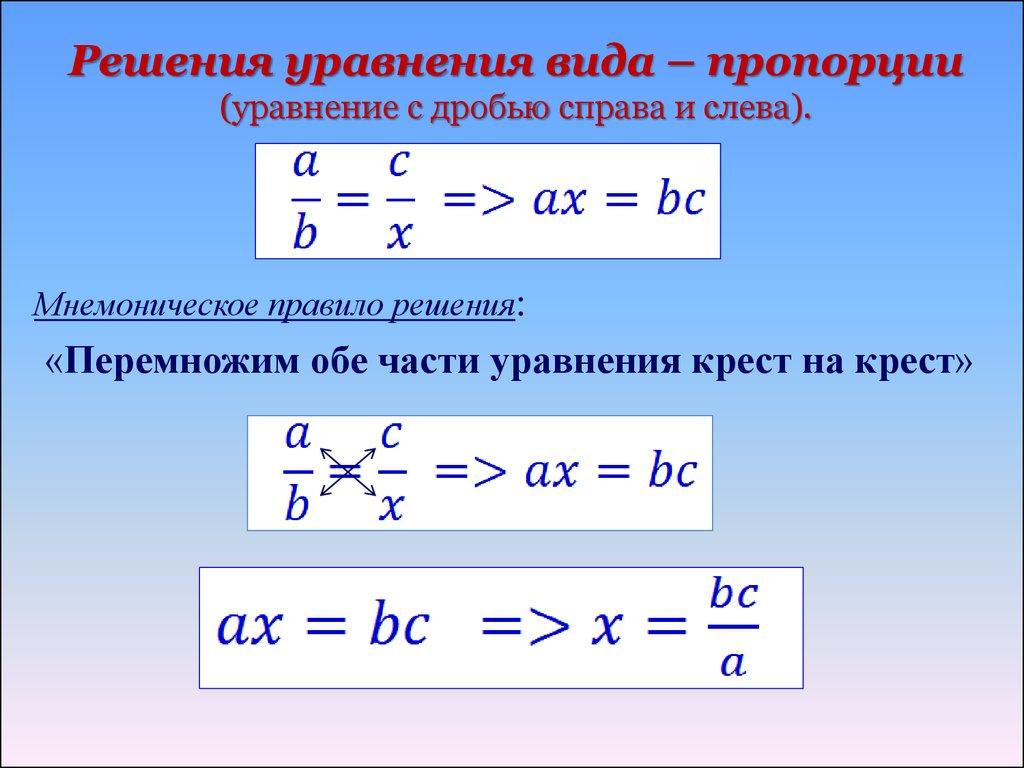решение уравнений онлайн калькулятор с решением с дробями ласки доведут