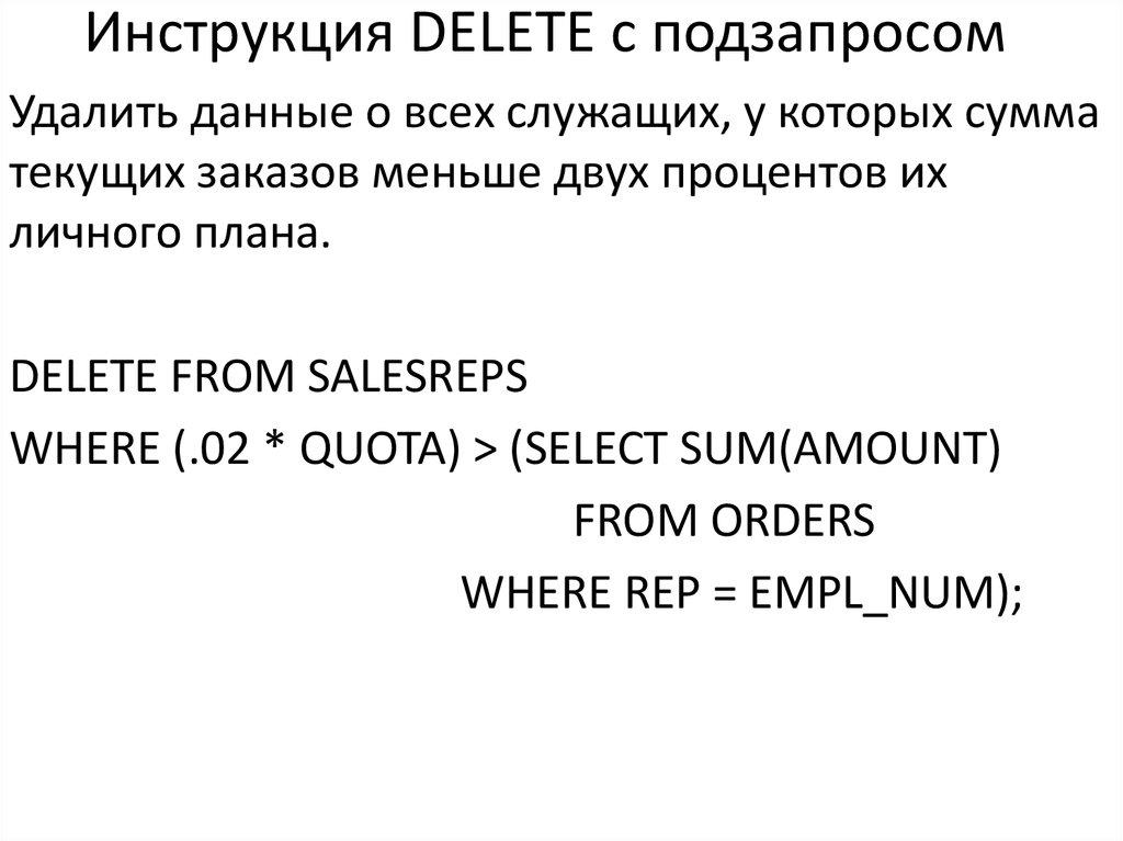 delete инструкция