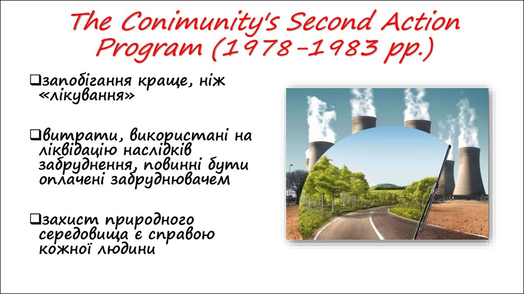 The Conimunity's Second Action Program (1978-1983 рр.)