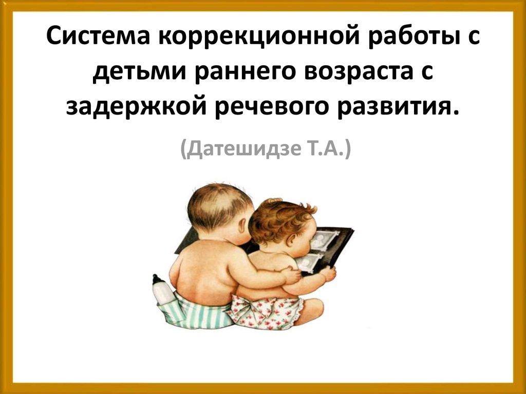 В настоящее время в российской федерации дом ребенка, в них воспитываются около 20 тыс.