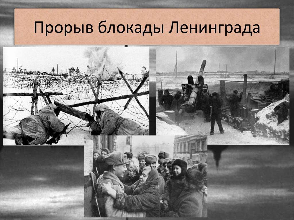 как прорвали блокаду ленинграда что такое