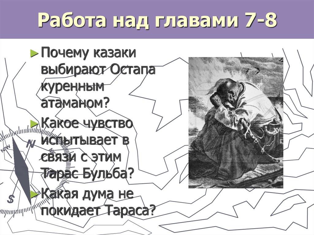 Героизм казаков в повести тарас бульба