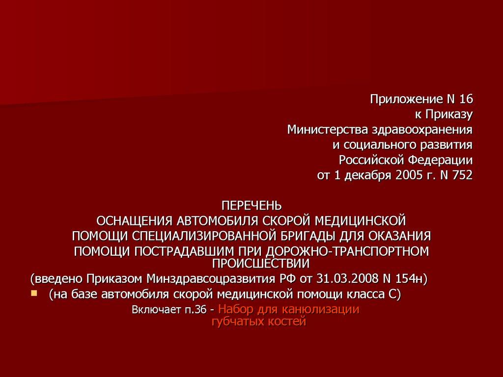 Первая в России частная публичная