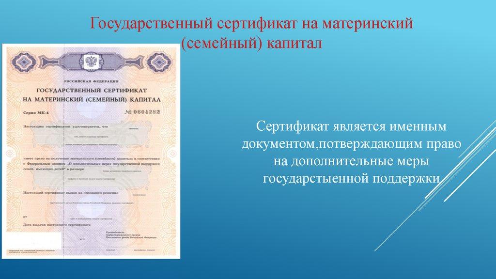 Материнский семейный капитал презентация онлайн  семейный капитал Сертификат является именным документом потверждающим право на дополнительные меры государстыенной поддержки