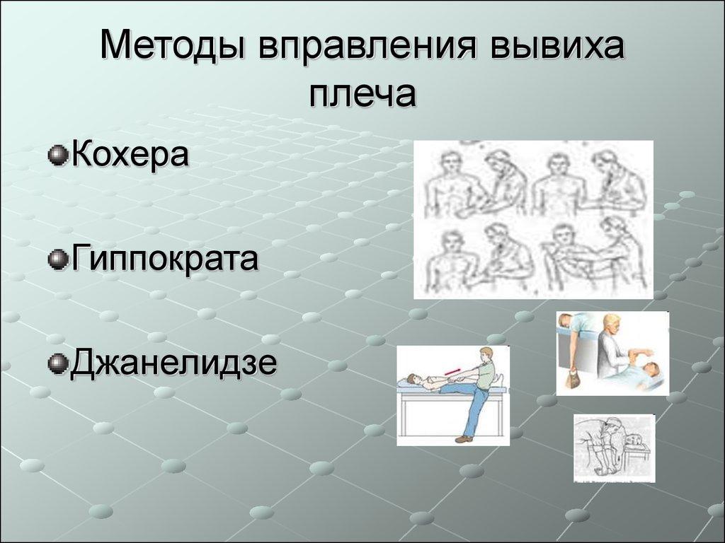 Повреждения и заболевания конечностей - online presentation