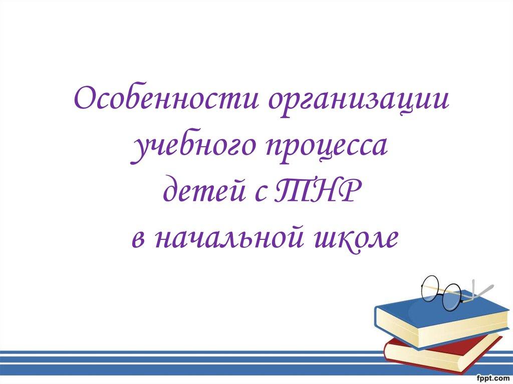 программа для детей с тнр школа