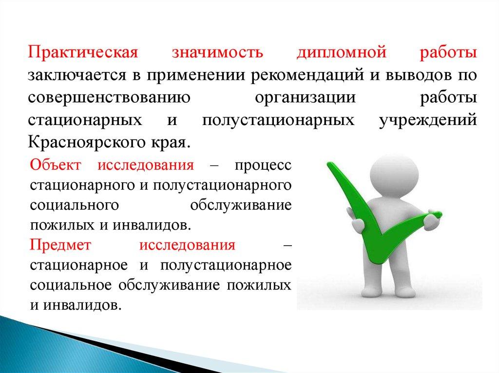 Правовой статус и значение стационарных и полустационарных  дипломной работы заключается в применении рекомендаций и выводов по совершенствованию организации работы стационарных и полустационарных учреждений