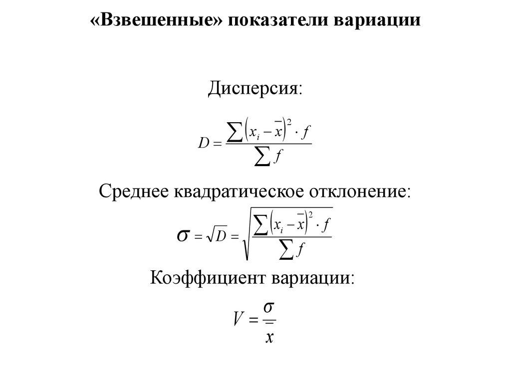 Решение задач по статистике примеры коэффициент вариации решение задач в оптимизации в экономике
