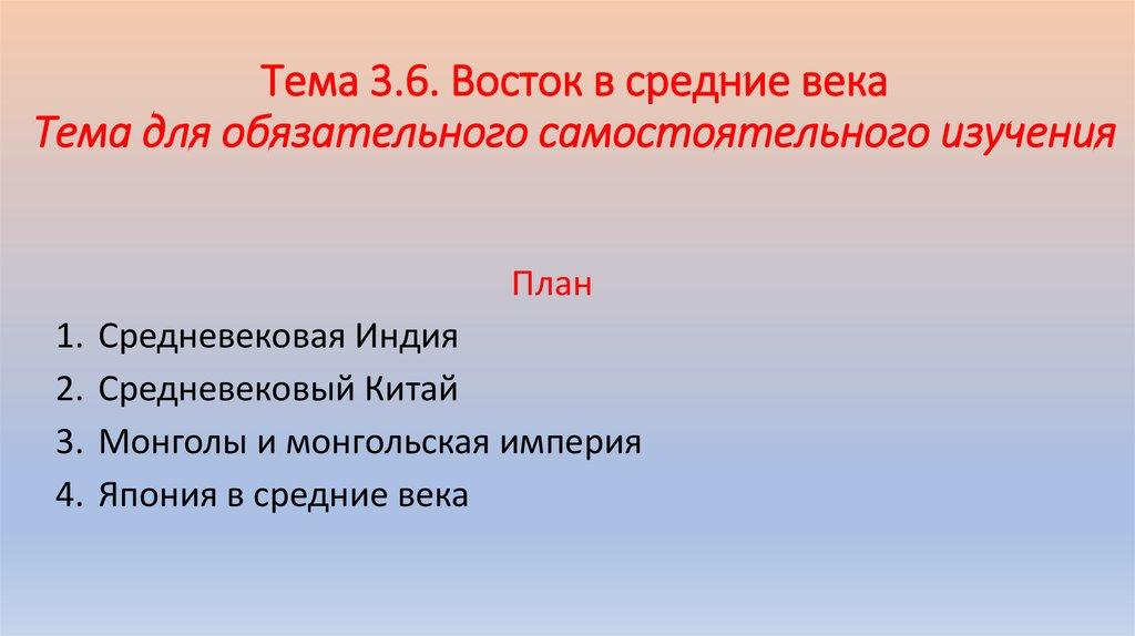 Особенности развития цивилизации востока в средние века реферат 5956