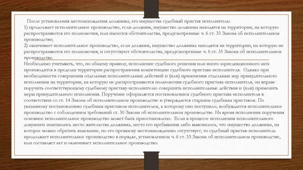 статья 14 фз о судебных приставах