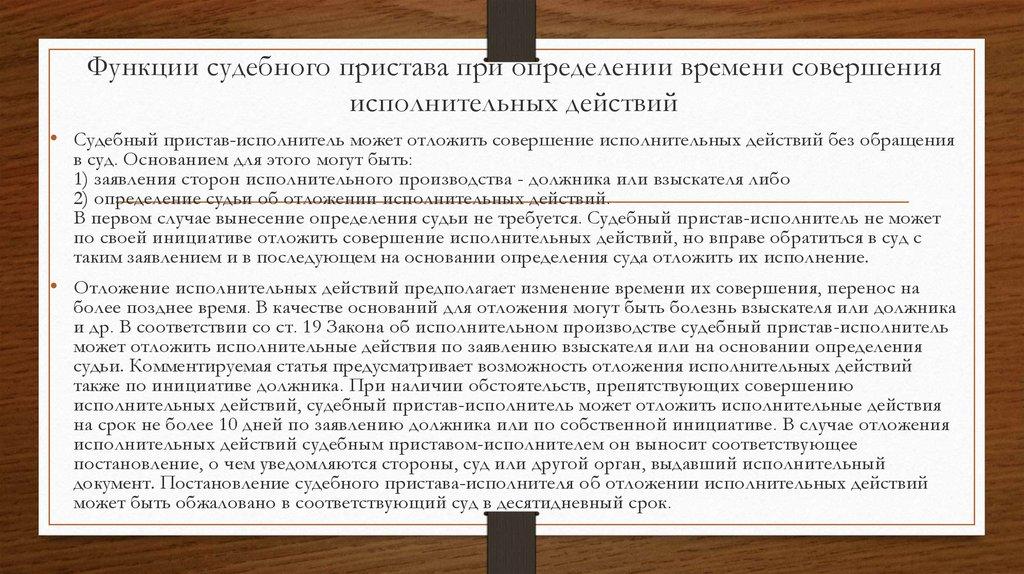 виды исполнительных документов судебных приставов дерева для стула