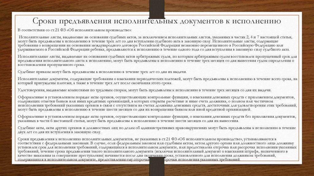 Шпаргалка-требования, Предъявляемые К Исполнительным Документам