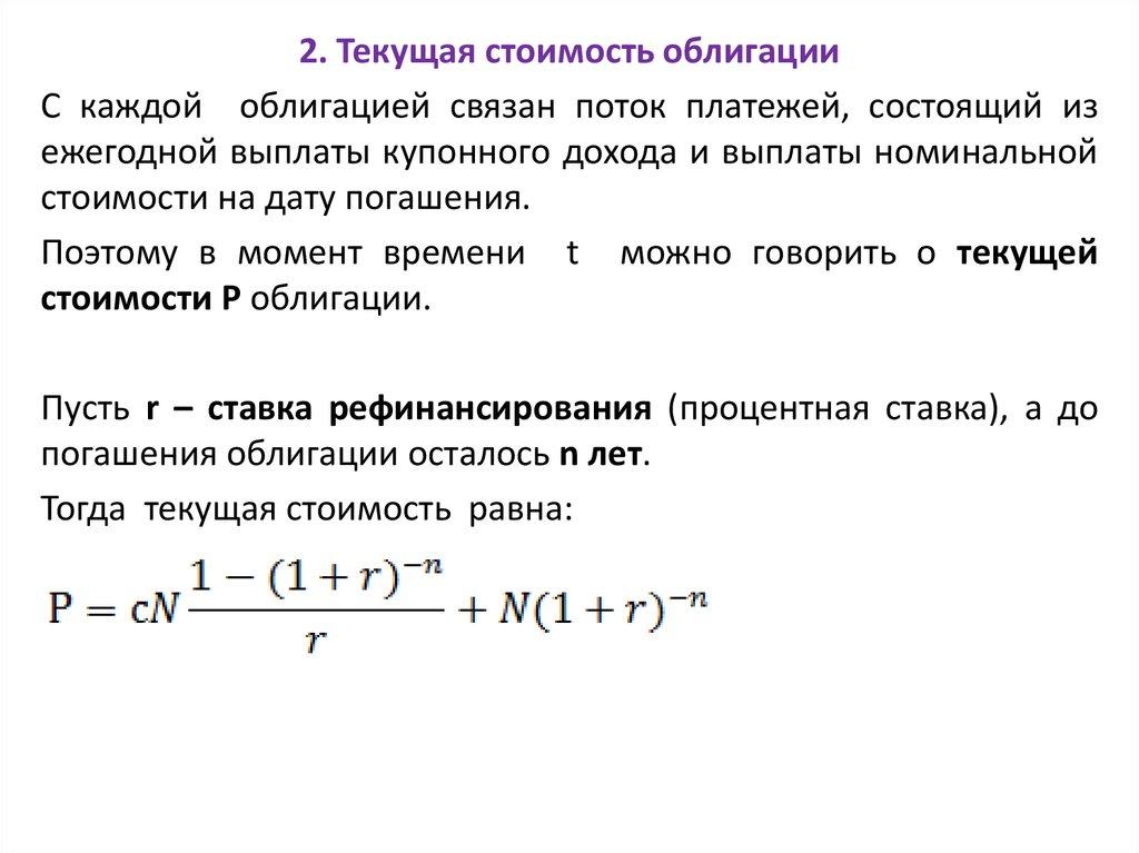Решения задач по текущей стоимости облигации трофимова 2003 решение задач