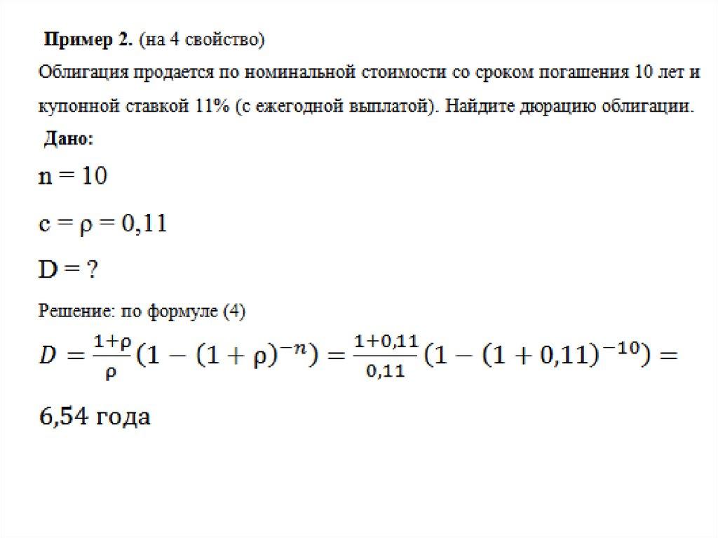 Решение задач по купонным облигациям решение задач на определение энтропии