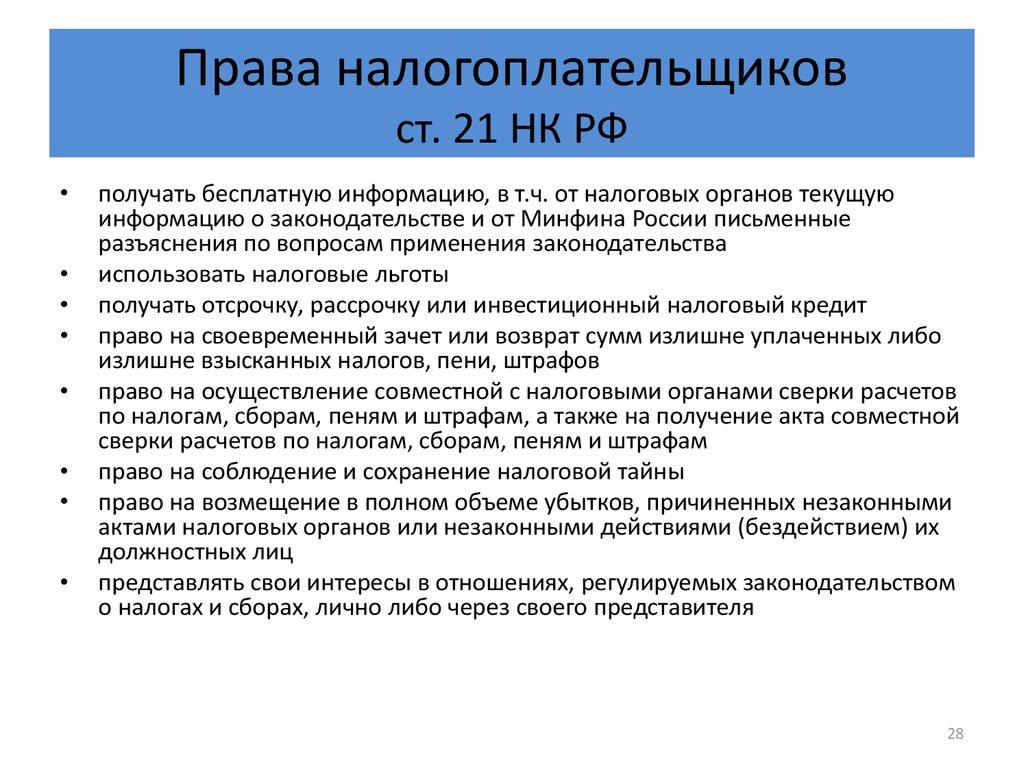 Шпаргалки по статье 48-нк рф