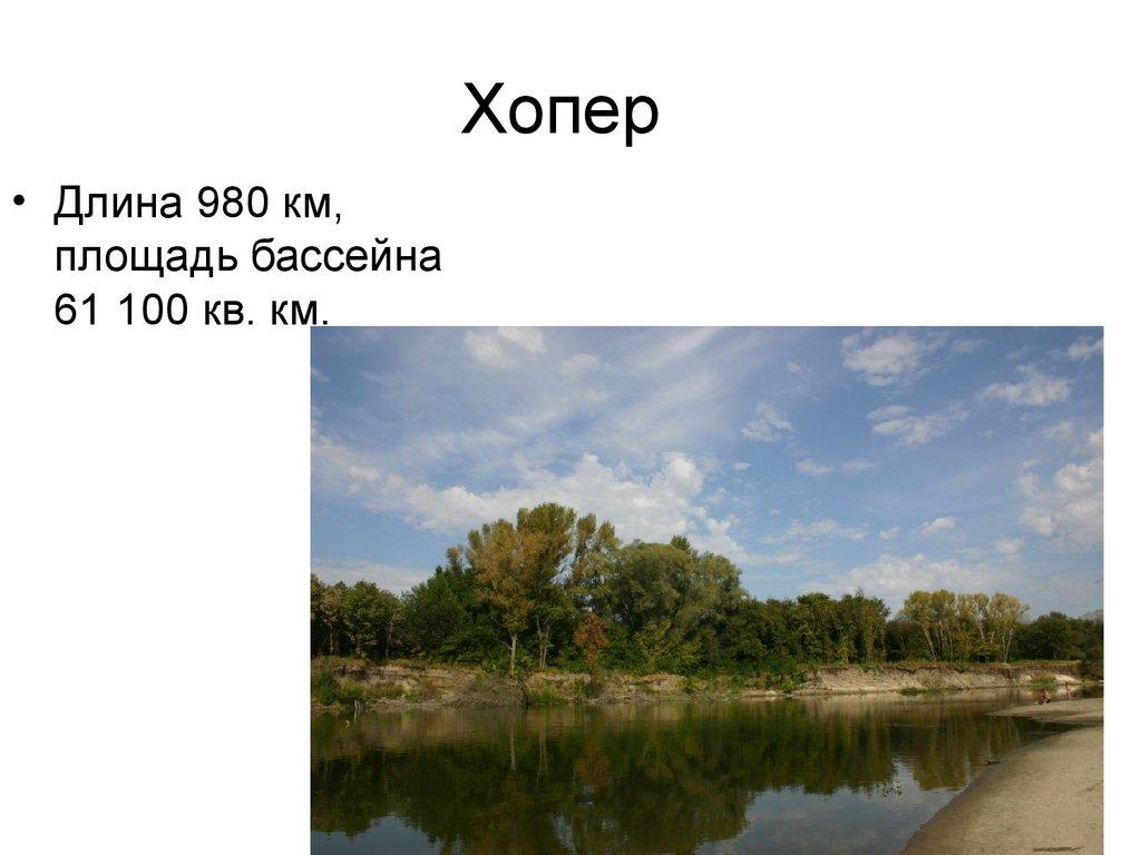 Река Хопёр. Водоемы Волгоградской области - презентация онлайн Хопер