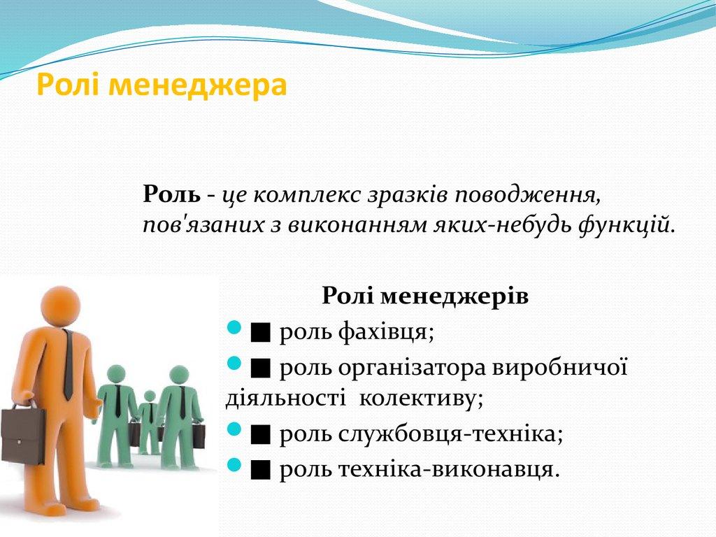 роль менеджмента в организации если