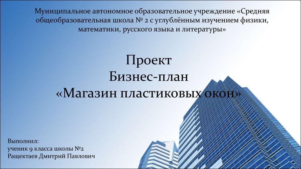стоматология бизнес план москва