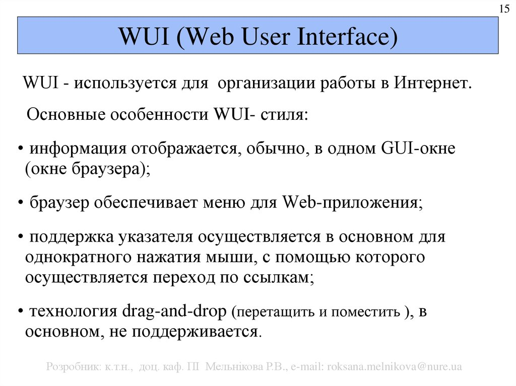 WUІ (Web User Interface)