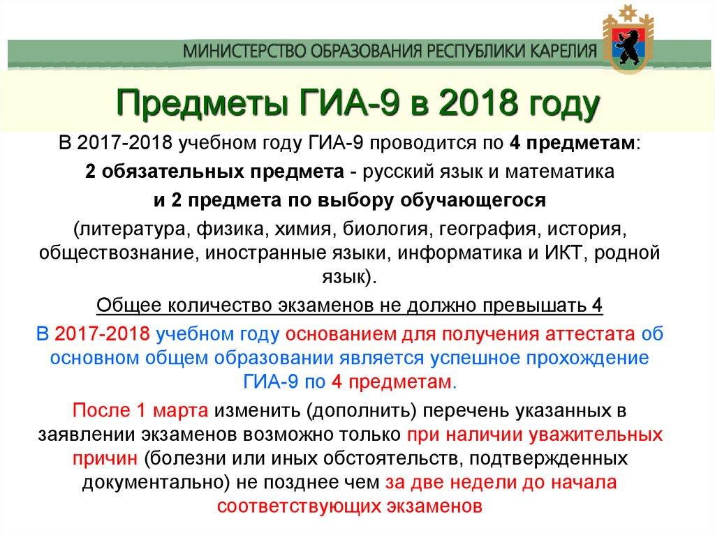 Гиа 9 класс 2018 год география