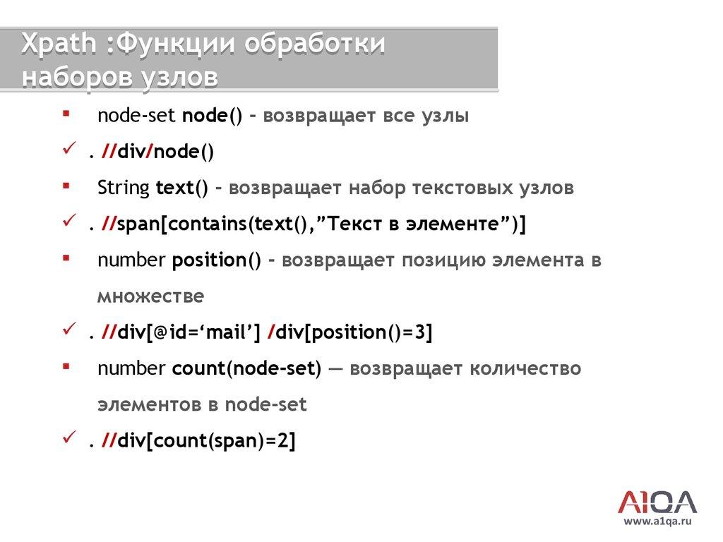 Автоматизация тестирования  Локаторы  (Лекция 4