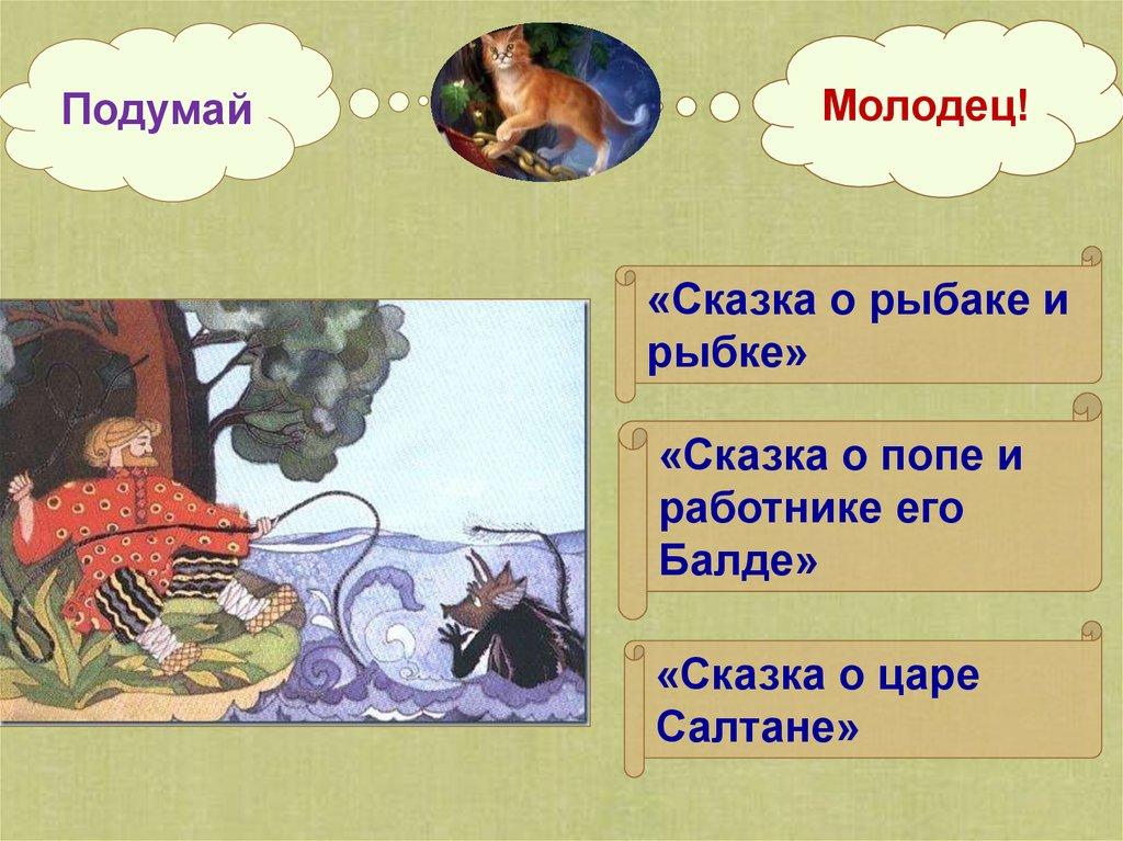 Белорусскому урок презентация по сказке пушкина о рыбаке и рыбке