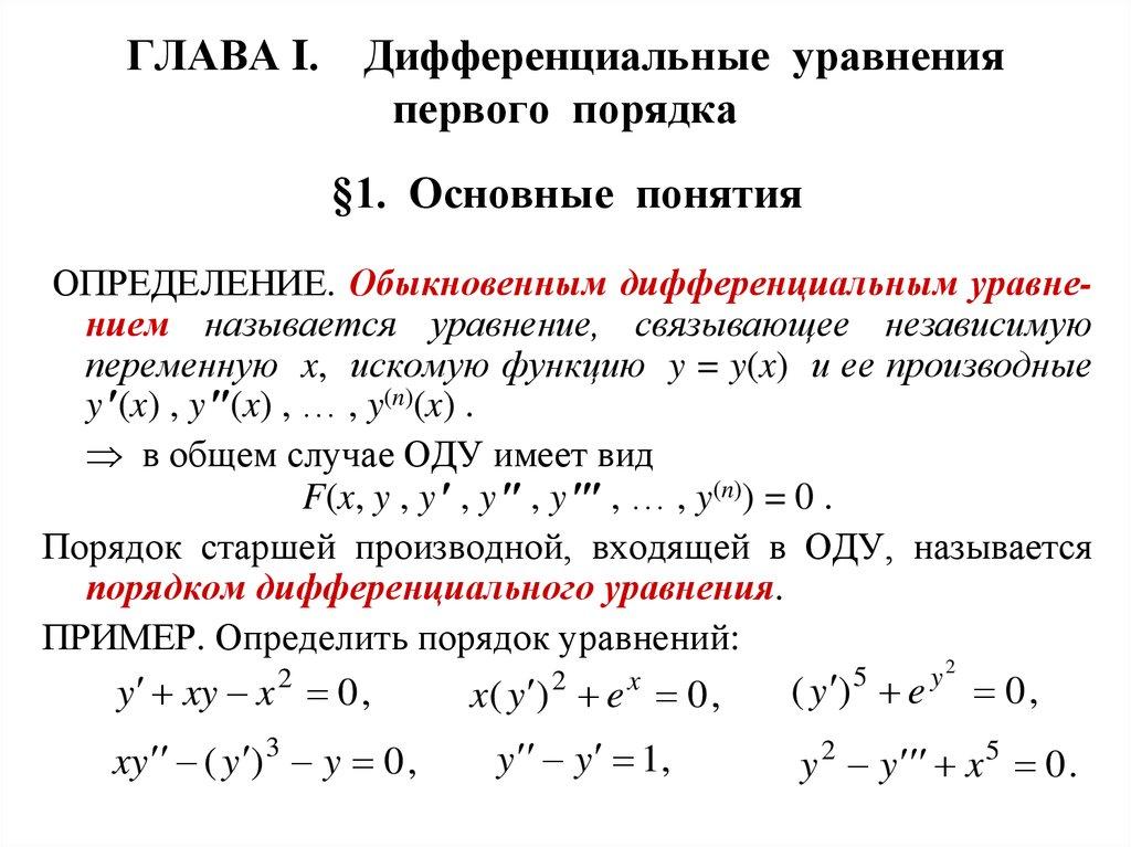 Решение задачи коши для дифференциального уравнения онлайн калькулятор графический метод решения задач линейного программирования