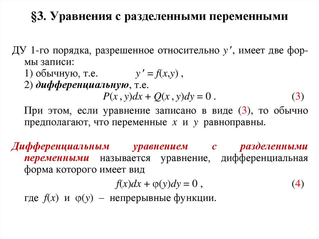 Решение задач дифференциального уравнения с разделяющимися переменными факторный анализ решения задач